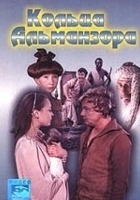 Koltsa Almanzora (1977) plakat