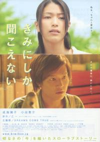 Kimi ni shika kikoenai (2007) plakat