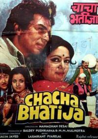 Chacha Bhatija (1977) plakat