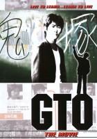 plakat - GTO (1999)