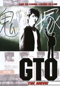 GTO (1999) plakat