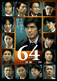 Rokuyon: Kôhen (2016) plakat