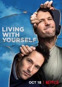 Życie z samym sobą (2019) plakat