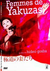 Gokudô no onna-tachi (1986) plakat
