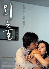 Oechul (2005) plakat