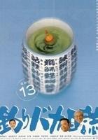 Tsuribaka nisshi 13: Hama-chan kiki ippatsu! (2002) plakat