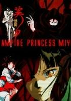 Kyūketsuhime Miyu (1997) plakat