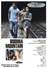 Guan Yin Shan (2010) plakat