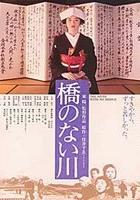 Hashi no nai Kawa (1992) plakat