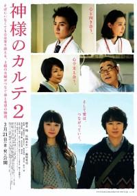 Kamisama no Karute 2 (2014) plakat