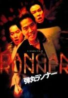 Dangan ranna (1996) plakat