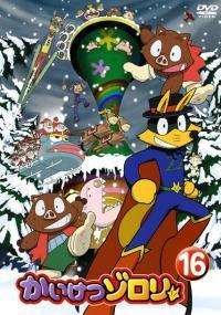 Kaiketsu Zorori (2004) plakat