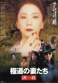 Gokudo no onna-tachi: Kejime (1998) plakat