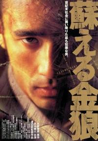 Yomigaeru kinrô (1997) plakat