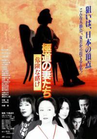 Gokudo no onna-tachi: Kiken na kake (1996) plakat
