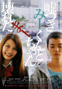 Usotsuki Mî-kun to kowareta Mâ-chan (2010) plakat