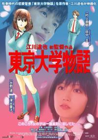 Tokyo University Story (2006) plakat