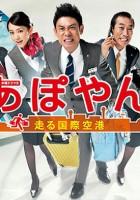 plakat - Apoyan ~ Hashiru Kokusai Kûkô (2013)