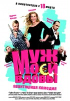 plakat - Muzh moey vdovy (2010)