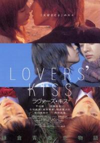 Lovers' Kiss (2003) plakat