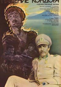 Padeniye Kondora (1982) plakat