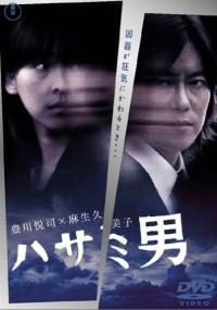 Hasami Otoko (2005) plakat