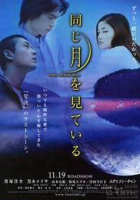 Onaji tsuki wo miteiru (2005) plakat