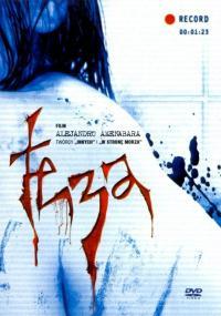 Teza (1996) plakat