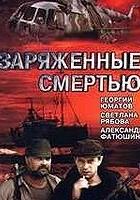 Zaryazhennye smertyu (1991) plakat