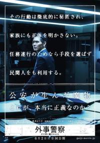 Gaiji keisatsu: Sono otoko ni damasareruna (2012) plakat