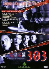 303 Fear Faith Revenge (1998) plakat