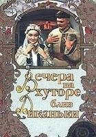 Vechera na khutore bliz Dikanki (1961) plakat