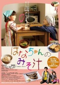 Hanachan no misoshiru (2015) plakat