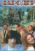 Czarodzieje (1982) plakat