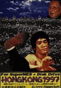 Hong Kong 97 (1995) plakat