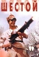 Szósty (1981) plakat