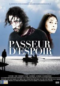 Put lubenica (2006) plakat