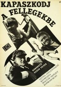 Derzhis za oblaka (1971) plakat