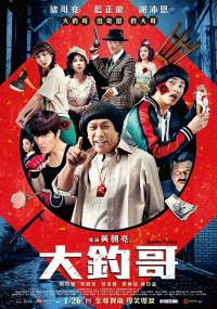 Da Diao Ge (2017) plakat