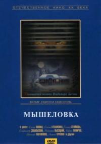 Myshelovka (1990) plakat