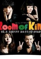 Room of King (2008) plakat