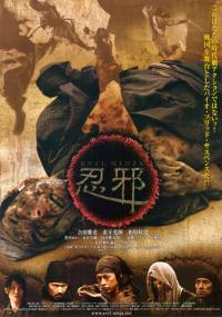 Ninja (2010) plakat