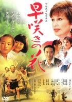 plakat - Hayazaki no Hana (2006)