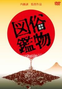 Zokubutsu Zukan (1982) plakat