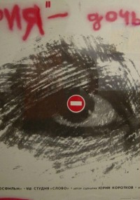 Avariya - doch menta (1989) plakat
