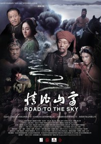 Qing Bi Shan Gao (2015) plakat