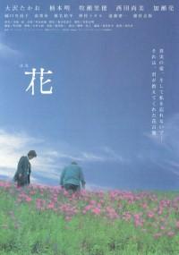 Hana (2003) plakat