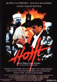 Nož (1999) plakat