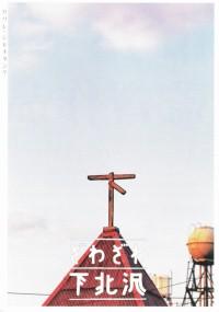 Zawa-zawa Shimo-Kitazawa (2000) plakat