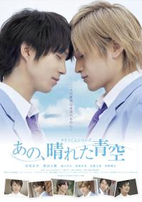 Takumi-kun shirîzu: Ano, hareta aozora